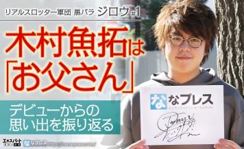 ジロウにとって木村魚拓は「好きも尊敬も超えたお父さん」?デビューからの思い出を振り返る!