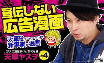 天草ヤスヲが新事業をプロデュース!「宣伝しない広告漫画」とは?