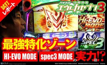 【パチスロ交響詩篇エウレカセブン3 HI-EVOLUTION ZERO試打#3】最強特化ゾーン「HI-EVO MODE」と「spec3 MODE」の実力を検証してみた!