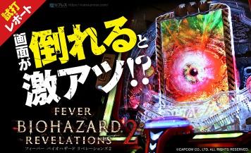 【Pフィーバー バイオハザード リベレーションズ2 試打#1】液晶が倒れると激アツ!!パニックビジョンを徹底解説!