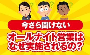 【最大40時間営業】今さら聞けない、三重県オールナイト営業のあれこれ!なぜ実施されるの?いつからやってる?これからどうなる?を調査しました!