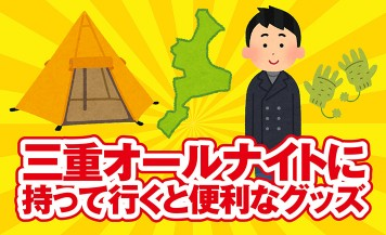 【意外と盲点?】三重県オールナイトに持って行くと便利なグッズをご紹介!寒さ対策は必須!初めて参加される方はぜひ参考にしてみてください!