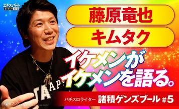 諸積ゲンズブールの憧れるイケメン「キムタク」と「藤原竜也」を語り尽くす!