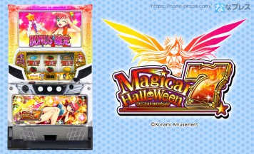 コナミアミューズメントから「マジカルハロウィン7」のサウンドトラック発売を記念して「マジハロBGM冬セレクション2019」が公開!
