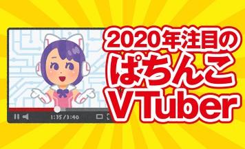 【2020年大注目!】「虹河ラキ」「上乗 恋」などメーカーが運営、プロデュースするパチンコ・パチスロ系V-Tuberをご紹介!「パチスロディスクアップ」のあのキャラクターもV-Tuberに!?