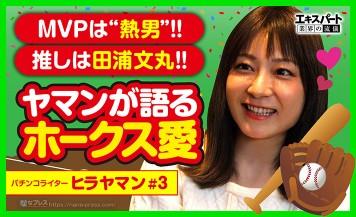 ヒラヤマンが無敵の若鷹軍団「福岡ソフトバンクホークス」への愛を語る!