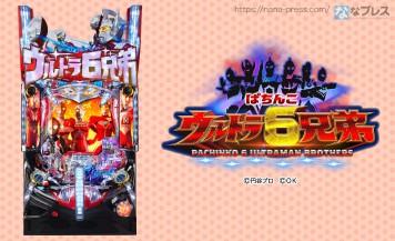 「ぱちんこ ウルトラ6兄弟」の全国導入記念!たぬ吉の公式Twitterをフォロー&リツイートで計3000円分の「ウルトラ6兄弟オリジナルQUOカード」がもらえる!!