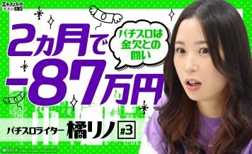 橘リノのスロッター生活は金欠との闘い?8、9月は合わせて−87万円!