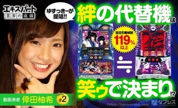 倖田柚希が「笑ゥせぇるすまん3」の魅力を語り尽くす!機種について色々聞いてみた
