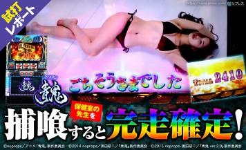 【パチスロ青鬼 試打#3】「GO!GO!HEAVENステージ」はエンディング+高設定濃厚!