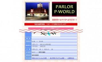 「P-WORLD」各店舗ページに「安全対策」の項目を新設