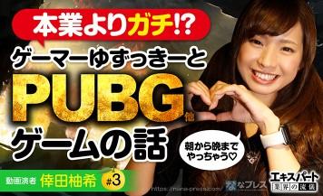 倖田柚希がゲームを語り尽くす!本業以上の時間をかけているゲーム配信についても聞いてみた!
