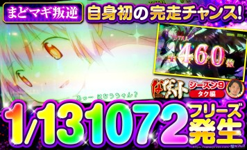【まどマギ叛逆】1/131072のフリーズ発生で自身初の完走チャンスが到来!