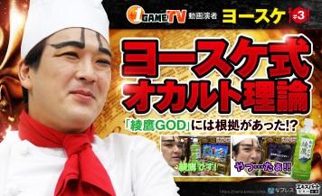 ヨースケ式オカルト理論!伝説の「綾鷹GOD」には根拠があった!?