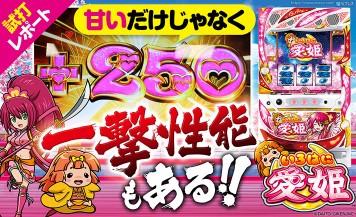 【いろはに愛姫 試打#3】軽めのボーナスをコンスタントに引ければ1000枚は軽く出る「満足感」のあるスペック!