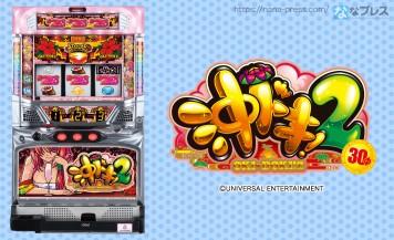 ユニバーサルエンターテインメントがスロットシミュレータアプリ「沖ドキ!2-30」の配信を開始!おなじみの「天国モード」「ドキドキモード」に加え新演出などが楽しめる!!