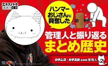 パチンコ・パチスロ.com管理人が反響の大きかった記事と「ヒデヨシ愛」を語る!