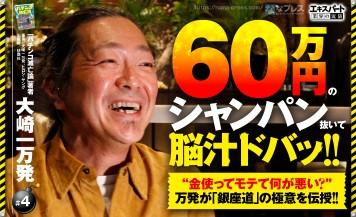 大崎一万発が伝えたい「キャバ嬢に100%モテる方法」とは? 個人的なニュースを振り返る!