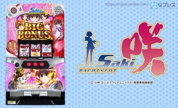 様々なチャンスルートから「咲闘牌AT」を目指せ!SANYOが「パチスロ咲 -Saki- 」の機種サイト&プロモーションムービーを公開!! 「咲 -Saki-」ワールド全開のチャンスを呼ぶ注目演出が満載!