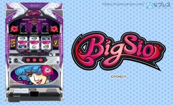 パイオニアが「ビッグシオ-30」の機種サイト&プロモーションムービーを公開!ボーナス消化中にBB1G連を抽選している模様!