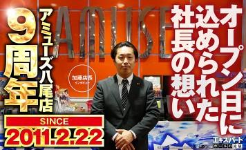 2月22日は社長にとっても思い入れのある日…9周年を迎える「アミューズ八尾店」の店長がグループを代表してその想いを語る!