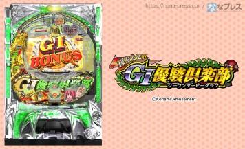 コナミアミューズメントが「ぱちんこGI優駿倶楽部」の機種サイトを公開!小当たりRUSHを搭載した6段階設定付きライトミドル!!