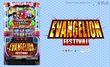 フィールズが「エヴァンゲリオン フェスティバル」の導入記念&ホワイドデー企画として毎日その場でQUOカードが当たるor抽選でエヴァフェスグッズが当たる2種類のキャンペーン開催中!