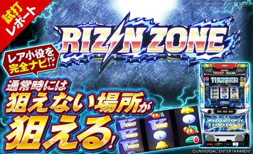 【サンダーV ライトニング 試打#2】レア小役を完全ナビする「ライジンゾーン」は通常時には狙えない場所を狙えるアツ打ち要素が盛りだくさん!