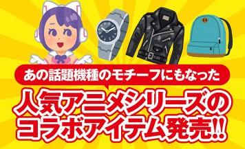 「戦姫絶唱シンフォギアXV」とのコラボファッションアイテムがブランド「SuperGroupies」から登場!毎日のコーディネートの中に取り入れて楽しめる!!