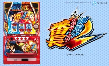 大都技研「押忍!サラリーマン番長2」のサウンドトラックCDが4月22日より発売決定!Amazonにて予約開始中!!