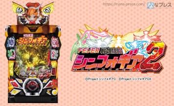 SANKYOが「Pフィーバー戦姫絶唱シンフォギア2」のスペシャルムービーを公開!! 突入率約51%×継続率約82%のライトミドルスペックで豪華全31曲を搭載!