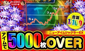 【ニューアイムジャグラーEX】合算1/100で5000枚オーバー!!設定6を確信した台で数年に1度のヒキを発揮!