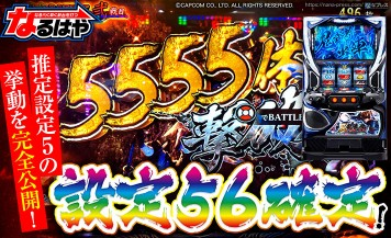 【新鬼武者〜DAWN OF DREAMS〜】幻魔闘ボーナス中に5555体撃破が出現!!設定56が確定した推定設定5の台を終日打ち切った全データから分かった高設定挙動とは?