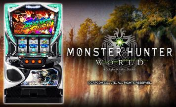 【パチスロ モンスターハンター:ワールド™】狩猟ストックやBB直撃抽選等を公開