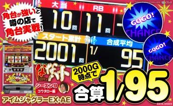 【アイムジャグラーEX-AE】2000G時点で合算1/95!角台が強いと噂の店で角台のアイムを打ってみた!
