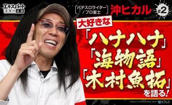 沖ヒカルが「ハナハナ」「海物語」「木村魚拓」そして伝説の「沖すろ屋」を語り尽くす!