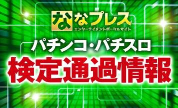 【5/14検定通過情報】「PAぱちんこ新必殺仕置人TURBO-A8」の検定通過を確認