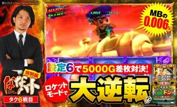 【設定6で5000G差枚対決⑥ 緑ドンVIVA2】MBの0.006%!?ロケットモードで一発逆転を目指す!!