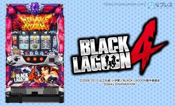 七匠が『BLACK LAGOON4』機種サイトを公開!現行機種最高峰の高純増を誇るAT機で未知の領域を体感できる!?