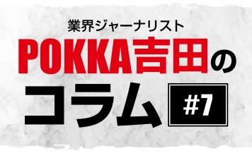 悪いスパイラル【POKKA吉田コラム #7】