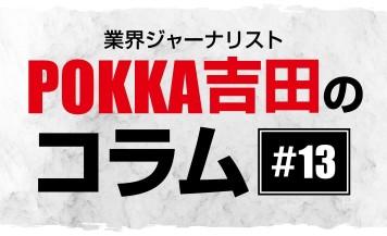 謹賀新年【POKKA吉田コラム #13】