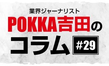 慣れはとても重要なこと【POKKA吉田コラム #29】