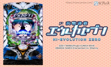 サミーが「P交響詩篇エウレカセブン HI-EVOLUTION ZERO」の製品サイトを更新!プロモーションムービー、特徴、基本情報を公開!!