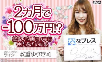 政重ゆうきの豪快エピソード!2ヵ月間の収支がマイナス100万円!?