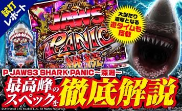 【P JAWS3 SHARK PANIC~深淵~ 試打#1】最高峰のスペックを徹底解説!大当たり濃厚となる遊タイムも搭載!?