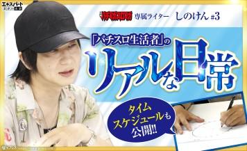しのけんのタイムスケジュール公開!「パチスロ生活者」のリアルな日常! (1/3) – ななプレス