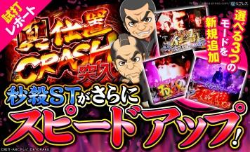 【ぱちんこ 新・必殺仕置人 TURBO 試打#3】「秒殺V-ST」がさらにスピードアップ!選べる3つのモードも登載!