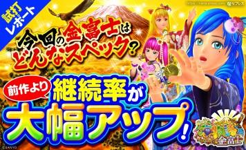 【Pスーパー海物語IN JAPAN2金富士 試打#1】前作より継続率が大幅アップ!今回の金富士はどんなスペック?