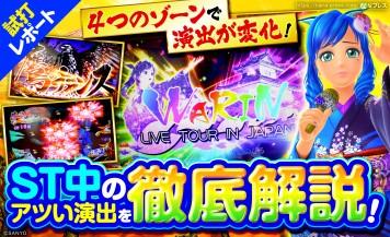 【Pスーパー海物語IN JAPAN2金富士 試打#2】ST中の大当たりに期待できる演出や法則を紹介!
