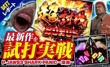 【P JAWS3 SHARK PANIC~深淵~ 試打#3】初当たりから連チャンまでを体験!どんなときも「銛」作動がアツい!